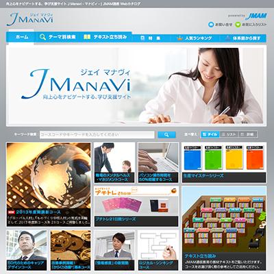 通信 教育 Jmam